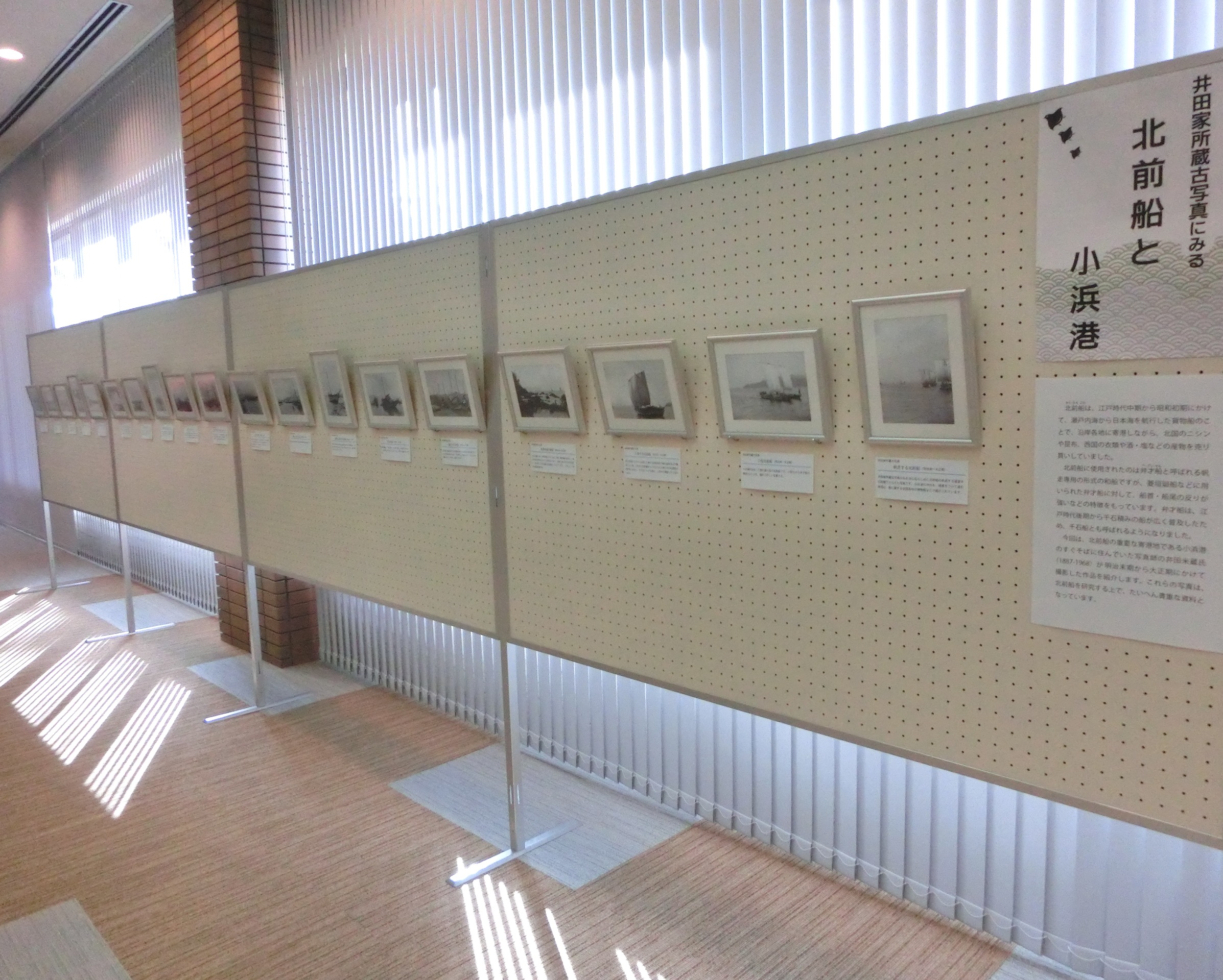 エントランス展示「井田家所蔵古写真にみる北前船と小浜港」