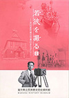 平成24年度特別展(後期展)図録 若狭を撮るⅡ ―井田家所蔵古写真のまなざし―