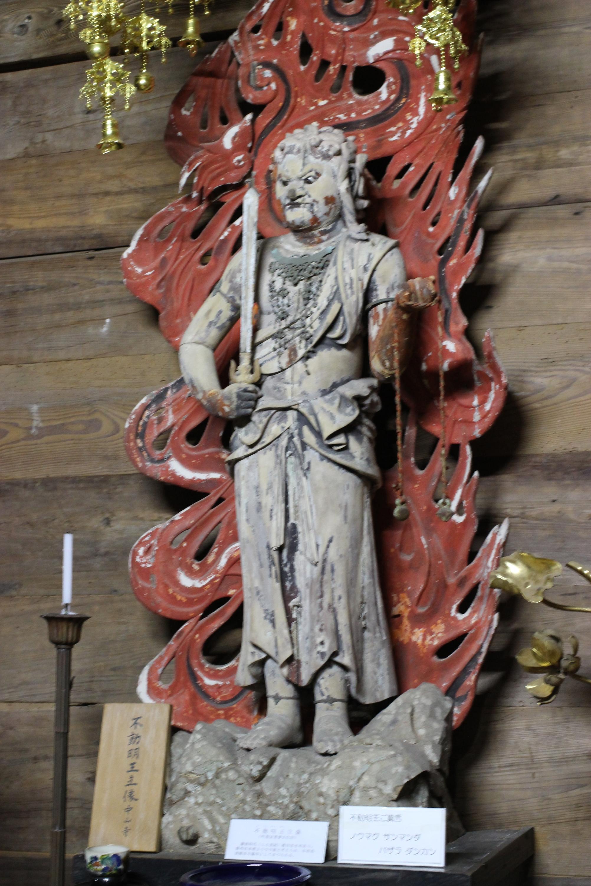 木造不動明王立像(高浜町 中山寺所蔵)