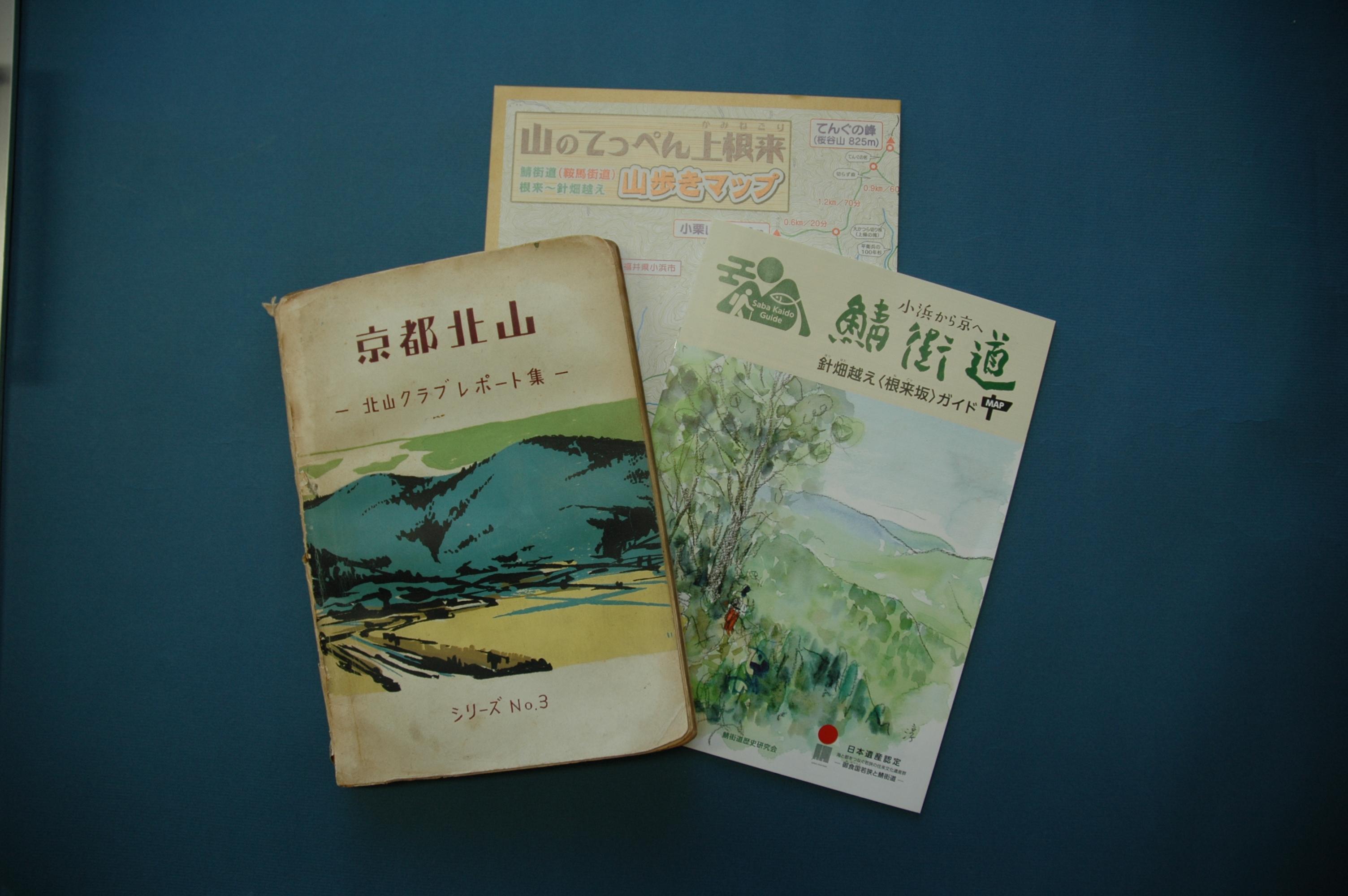 「京都北山」などの針畑峠を紹介した書物