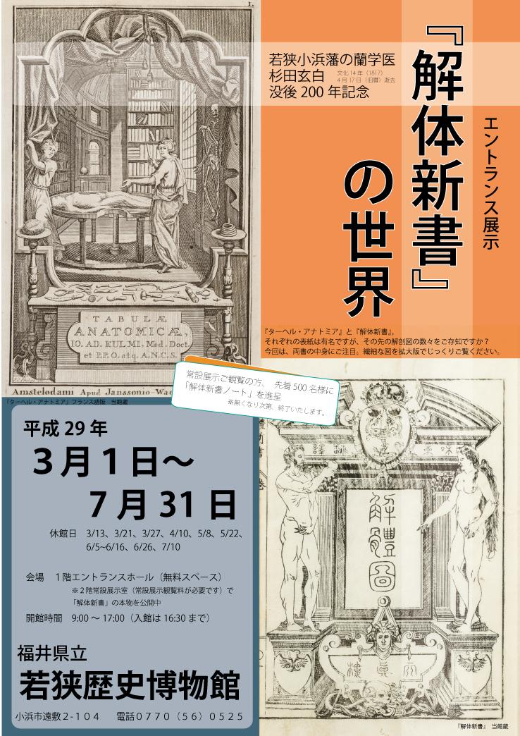 「『解体新書』の世界」チラシ