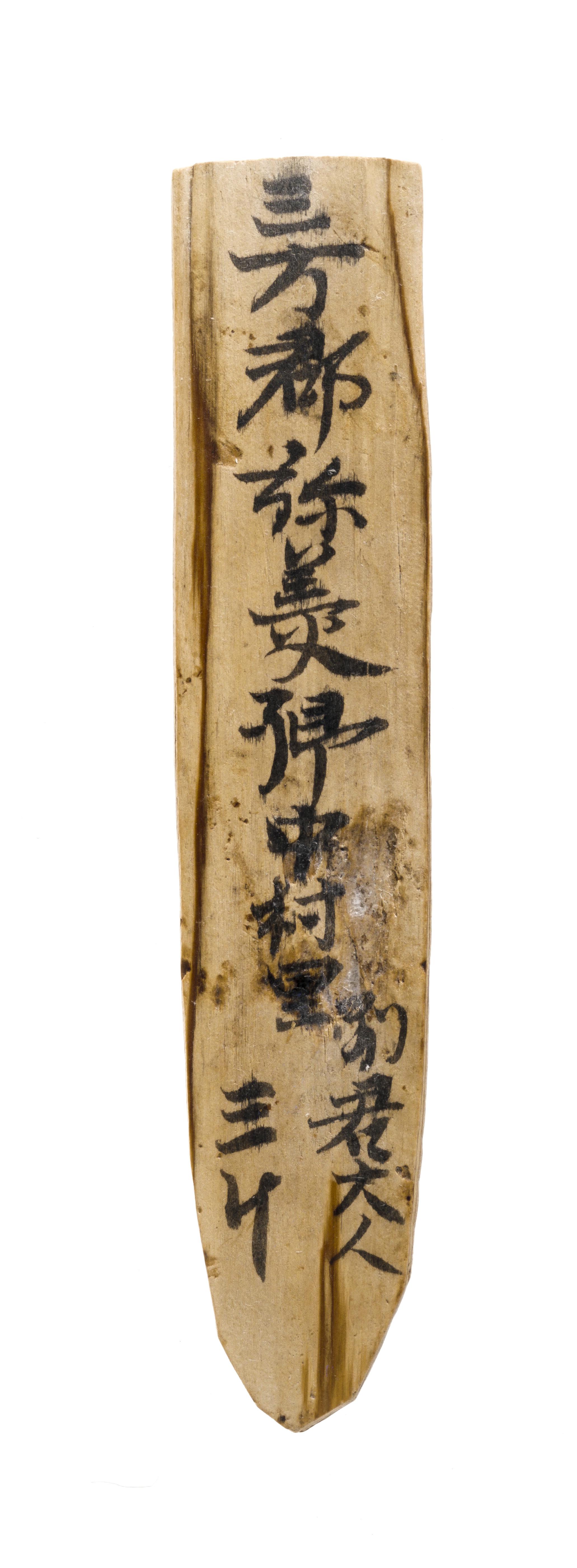 平城宮跡出土木簡(奈良文化財研究所蔵)