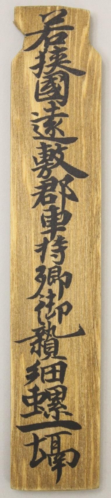 都への貢進物につけられた荷札(複製。原品は奈良時代 奈良文化財研究所所蔵)