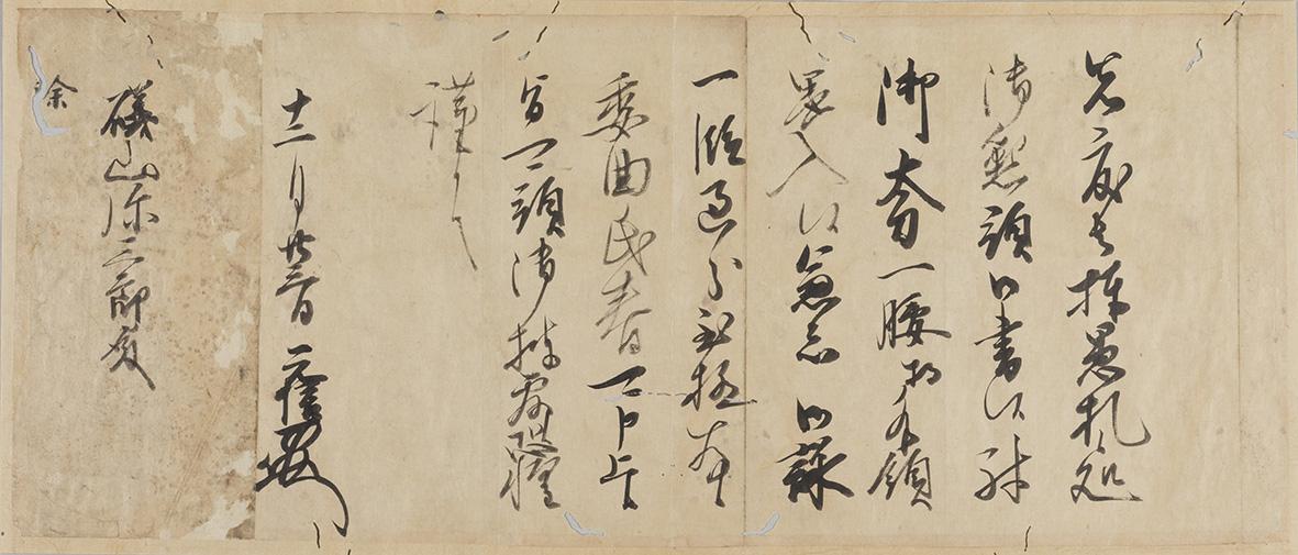 武田元信書状(当館蔵)