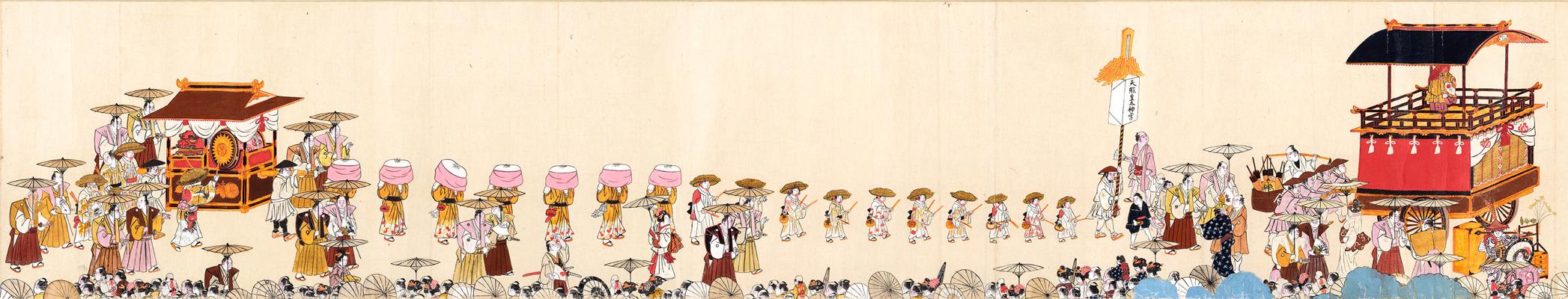 小浜祇園祭礼絵巻(廣嶺神社蔵)小浜市指定有形民俗文化財