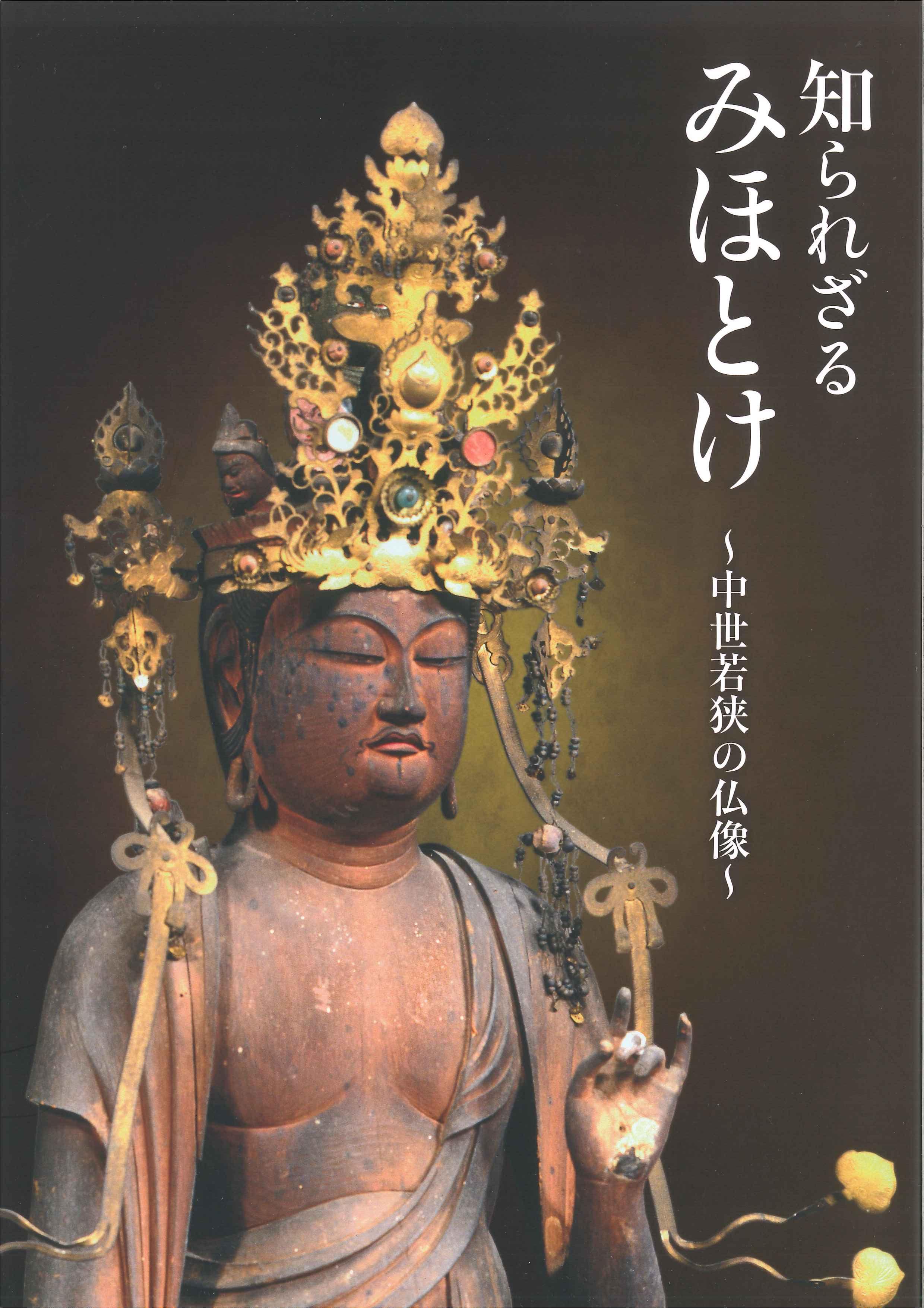 平成29年度特別展図録 知られざるみほとけ ~中世若狭の仏像~