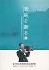 平成24年度特別展(前期展)図録 若狭を撮るⅠ ―井田家所蔵古写真のまなざし―