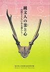 平成23年度特別展図録 縄文人の業と心 ―自然とともにある暮らし―