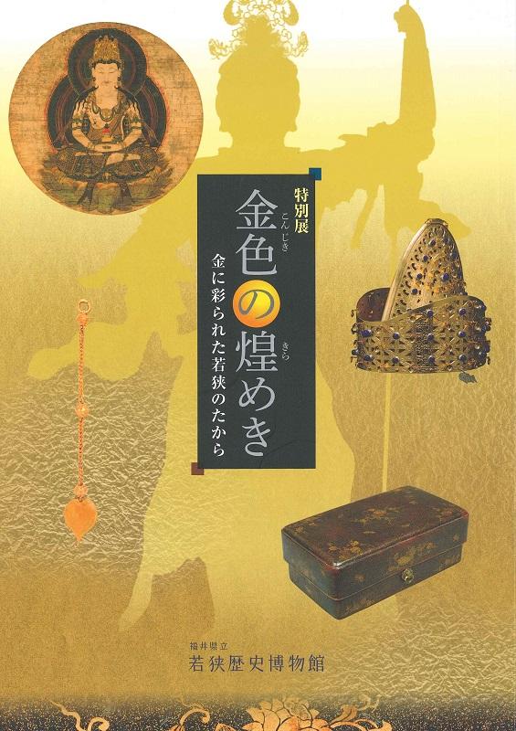 令和2年度特別展図録 金色の煌めき~金に彩られた若狭のたから~