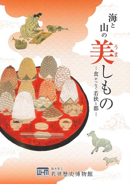 令和元年度特別展図録 海と山の美しもの ─食がつなぐ若狭と都─